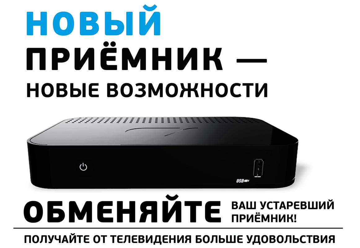 Обмен Триколор ТВ в Омске