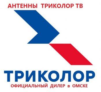 Триколор ТВ — Омск: Сибирь