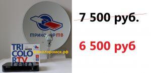 Триколор омск